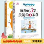 蒙台梭利育儿书籍3-6岁 0-3岁新生儿早教书 跟早教专家学儿童潜能开发+麻烦的3岁关键的6岁前 好妈妈胜过好老师正版