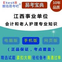2019年江西事业单位招聘考试(会计和老人护理专业知识)易考宝典手机版-ID:4716
