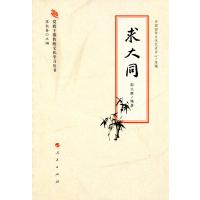 党政干部传统文化学习丛书:求大同 人民出版社