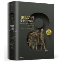 企鹅欧洲史 地狱之行 1914-1949 伊恩克肖 著 中信出版社