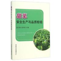 甜菜安全生产与品质检验 吴玉梅,赵凤艳 9787109210677 中国农业出版社