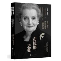 【正版现货】布拉格之冬1937-1948:奥尔布赖特二战回忆录 [美]玛德琳・奥尔布赖特/Madeleine Albr