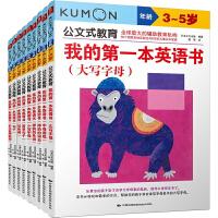 kumon公文式教育 我的第一本英语书全9册 儿童2-3-4-5-6-7-8岁幼儿英语绘本启蒙读物 字母单词句子大书