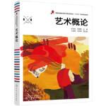 艺术概论(李龙珠) 李龙珠,杜丽娟 王春雨,刘洪章 9787122305275 化学工业出版社