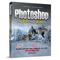 【二手书9成新】Photoshop高级滤镜与创意特效秘技(配盘)朵雯娟9787113157500中国铁道出版社