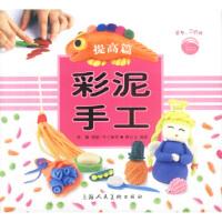 【新书店正版】彩泥手工--提高篇张薇著上海人民美术出版社9787532234035