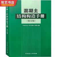 混凝土结构构造手册 第五版 888页 2019年第33次印刷 设计准则 基础理论书籍