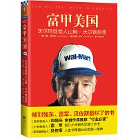 沃尔玛创始人山姆・沃尔顿自传(团购电话4001066666转6)