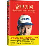 富甲美国 沃尔玛创始人山姆・沃尔顿自传(一本被刘强东、雷军、贝佐斯翻烂了的书!学习沃尔玛的创业精髓你只用看这一本!)