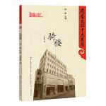 岭南文化十大名片:骑楼