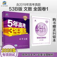2020版5年高考3年模拟高考文数新课标专用(全国卷1适用)5.3B版广东上海河南等适用高考复习用书五年高考三年模拟 9787504186263