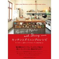 家庭厨房与餐厅设计 居住空间室内设计书キッチンとダイニングのレシピ センスのいい