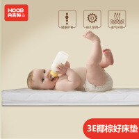 月亮船月亮船婴儿环保床垫四季款宝宝睡垫儿童幼儿园垫 新生儿乳胶椰棕