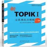 【二手书旧书8成新】新TOPIKI全真模拟及精解(1~2级)() TOPIK语言学研究所 编著世界图书出版公司9787