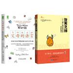 【全2册】登天之梯:一个儿童心理咨询师的诊疗笔记+父母的语言 3000万词汇塑造更强大的学习型大脑育
