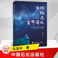 """陪你""""跑""""进生命深处 心灵之旅的101个故事 中国石化出版社"""