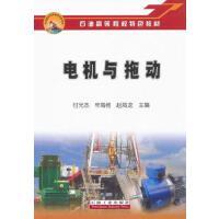 【二手旧书8成新】石油高等院校特色教材 电机与拖动