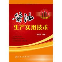 【包邮】 酱油生产实用技术 李幼筠著 9787122230010 化学工业出版社