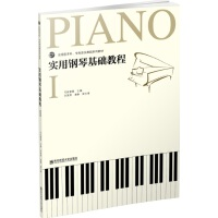 实用钢琴基础教程1