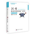 【按需印刷】-汉语高效率国际推广研究