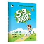 53天天练小学数学四年级下册RJ人教版2021春季 含答案全解全析及知识清单赠测评卷