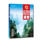 2021年中国分省系列地图册:湖南