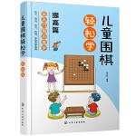 儿童围棋轻松学(提高篇)