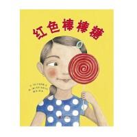 【狂暑价】启发系列绘本 红色棒棒糖 儿童彩图绘本书籍 亲子趣味性知识性图画书儿童读物 故事绘本