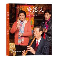 【正版直发】安溪人:《昨天的中国》作者阎雷三访安溪、凝结铁观音之乡的浓浓人情 [法]阎雷(YannLayma) 策 划
