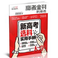 高考金刊   2019年11-12 合刊   适合高中生阅读 新高考选科实用手册