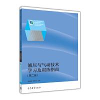 液压与气动技术学习及训练指南(第二版)何法明,李博洋9787040422689高等教育出版社