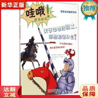 德国幽默百科:关于中世纪骑士,你想知道什么? (德)普雷科尔特 浙江教育出版社 9787553628264 新华正版