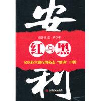 【新书店正版】安利:红与黑魏玉祺,汪莉中国经济出版社9787501796106