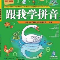 跟我学拼音 全彩图书+2VCD(绿卡皮)
