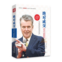 """绝对成交:能让产品""""卖出去""""和""""卖上价""""的销售秘籍(畅销15年典藏版)(美国前总统克林顿、《福布斯》鼎力推荐,耶鲁大学"""