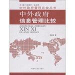 中外政府信息管理比较