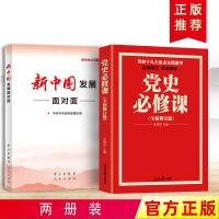 2册组合:新中国发展面对面 理论热点面对面+2019党史必修课(全新修订版)