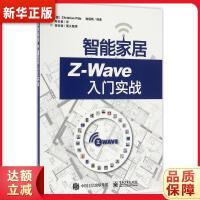 智能家居Z-Wave入门实战 (德)克里斯蒂安.佩雅茨著 电子工业出版社 9787121299742 新华正版 全国8