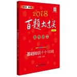 2018百题大过关.高考语文:基础知识十个100题(修订版)