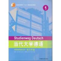 当代大学德语(1)(练习手册)