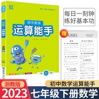 通城学典初中数学运算能手七年级下册数学浙教版2021新版