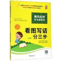 看图写话分三步(上下)/黄冈名师作文课系列