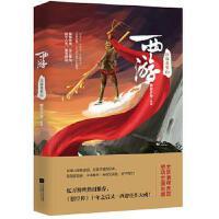 【正版二手书旧书9成新左右】西游:决战花果山9787559415219