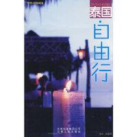 【新书店正版】泰国自由行(2008版)阿谊著9787222052239云南人民出版社