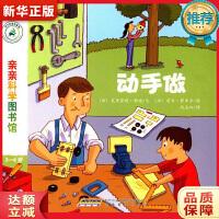 亲亲科学图书馆(第3辑):动手做 史黛芬妮勒迪,雷米萨亚尔,沈志红 安徽教育出版社 9787533684310