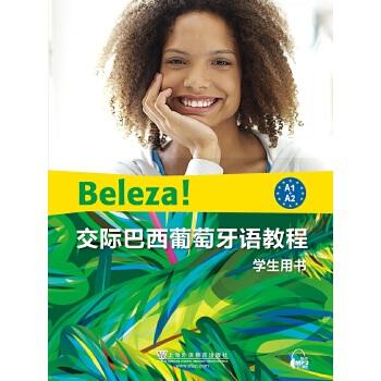 交际巴西葡萄牙语教程 学生用书(附网络下载)