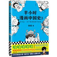 半小时漫画中国史3(看半小时漫画,通五千年历史!《半小时漫画中国史》系列第3部)