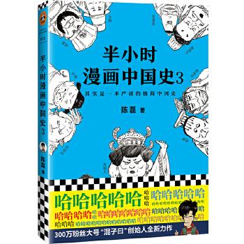 半小时漫画中国史3(pdf+txt+epub+azw3+mobi电子书在线阅读下载)