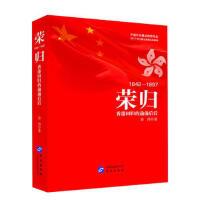 荣归―香港回归的前前后后 余玮 9787507547115 华文出版社