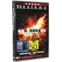 正版影视dvd光盘高清电影影碟蝙蝠侠3黑暗骑士崛起2DVD9碟片